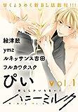 ハニーミルク vol.1 [雑誌]