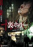 裏ホラー[tэbu':] [DVD]