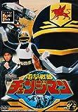 電撃戦隊チェンジマン VOL.2[DVD]