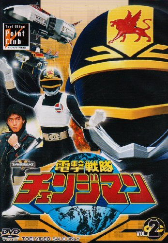 電撃戦隊チェンジマン VOL.2 [DVD]