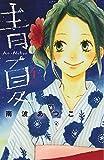 青Ao-Natsu夏(4) (講談社コミックス別冊フレンド)
