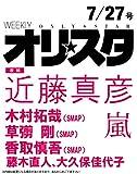 オリ☆スタ 2015年 7/27 号
