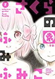 さくらの園 2 (少年チャンピオンコミックス・タップ!)