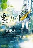 雪にツバサ(1) (ヤンマガKCスペシャル)