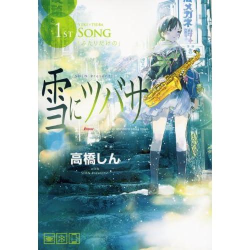 雪にツバサ(1) (ヤングマガジンコミックス)