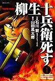 柳生十兵衛死す 1 (1) (SPコミックス)