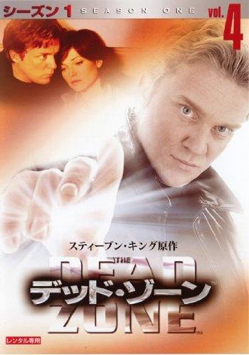 デッド・ゾーン シーズン1 Vol.4(第8話 第9話)