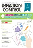 インフェクションコントロール 2015年7月号(第24巻7号) 特集:「多剤耐性菌」アウトブレイクを防ぐポイント 院内勉強会でそのまま使える明解スライド集付き!
