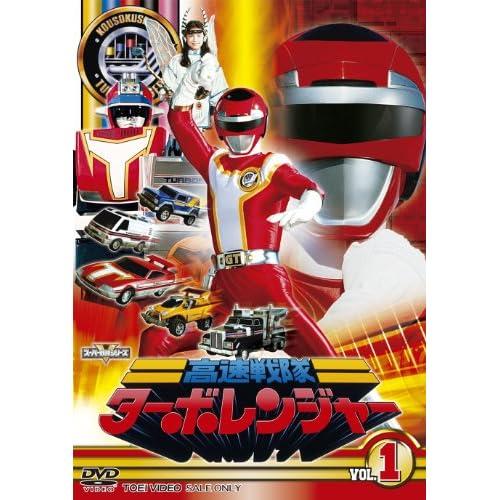 スーパー戦隊シリーズ 高速戦隊ターボレンジャー VOL.1【DVD】