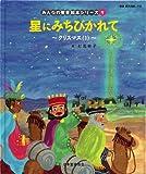 星にみちびかれて―クリスマス(1) 「聖書新共同訳」準拠〈新約聖書〉 (みんなの聖書・絵本シリーズ)