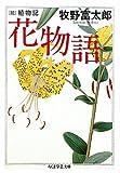花物語―続植物記 (ちくま学芸文庫)