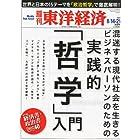 週刊 東洋経済 2010年 8/21号 [雑誌]