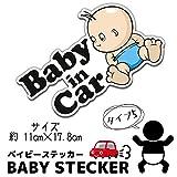 STARDUST ベイビーカーステッカー タイプ05 赤ちゃん 車 アクセサリー SD-CT008