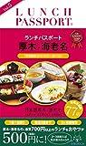 ランチパスポート厚木・海老名版Vol.5 (ぴあMOOK)