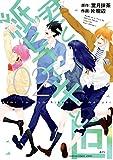 君と紙ヒコーキと。回(2)(完) (ガンガンコミックスJOKER)