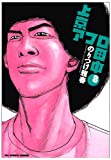 上京アフロ田中 8 (ビッグコミックス)
