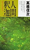 img - for (Human series and heart) the great enlightenment - Human Buddha 1 (1980) ISBN: 4879280046 [Japanese Import] book / textbook / text book