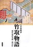 竹取物語: 現代語訳対照・索引付