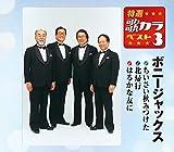 特選・歌カラベスト3 ボニージャックス