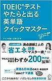 音声DL付 TOEIC(R)テスト やたらと出る英単語 クイックマスター TTTスーパー講師シリーズ