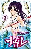 釣り屋ナガレ 5 (少年チャンピオン・コミックス)