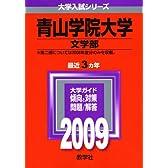 青山学院大学(文学部) [2009年版 大学入試シリーズ] (大学入試シリーズ 240)