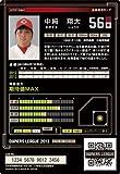 オーナーズリーグ 16弾/OL16 NC004/広島東洋カープ/中崎翔太