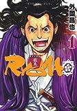 幕末狂想曲 RYOMA / 外薗 昌也 のシリーズ情報を見る