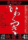発禁処分 いわくつき映像集 リアルクエスト [DVD]