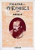 作家の日記〈1〉 (ちくま学芸文庫)