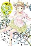 クーロンフィーユ(1) (少年マガジンコミックス)
