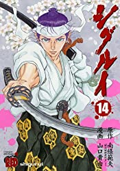 シグルイ 14 (チャンピオンREDコミックス)