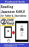 Reading Japanese KANJI 2 ONE KANJI (English Edition)