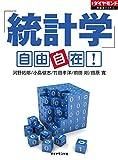 「統計学」自由自在! 週刊ダイヤモンド 特集BOOKS