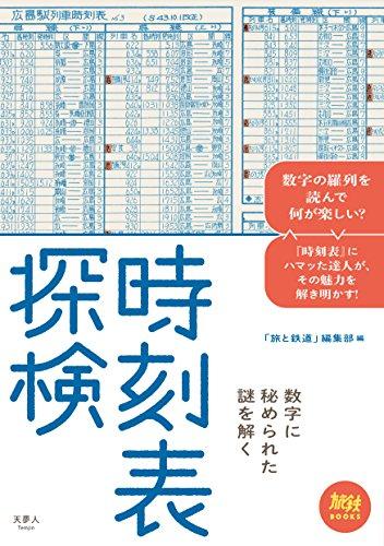 ネタリスト(2018/08/03 09:00)JR東日本「えきねっと」はなぜ使いにくいのか