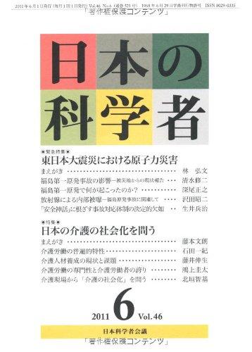 日本の科学者 46ー6 緊急特集:東日本大震災における原子力災害 特集:日本の介護の