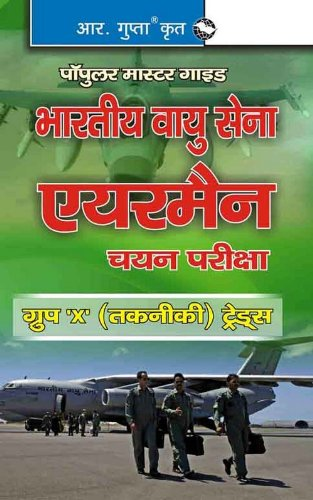Indian Air Force: Airmen Selection Test (Group 'X') Technical Trades Exam Guide (Popular Master Guide)