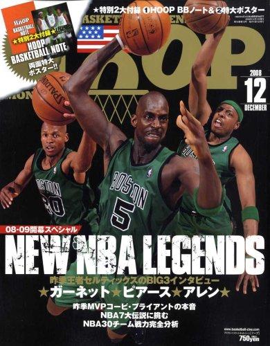 HOOP (フープ) 2008年 12月号 [雑誌]