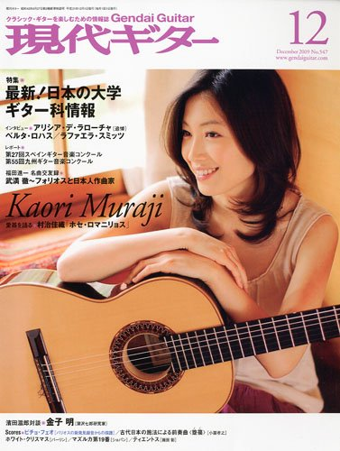 現代ギター 2009年 12月号 [雑誌]