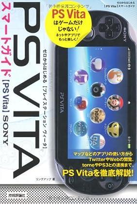 ゼロからはじめる PS Vita スマートガイド (ゼロからはじめる )