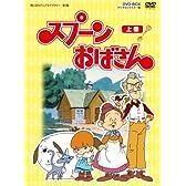 想い出のアニメライブラリー 第4集 スプーンおばさん DVD-BOX デジタルリマスター版 上巻