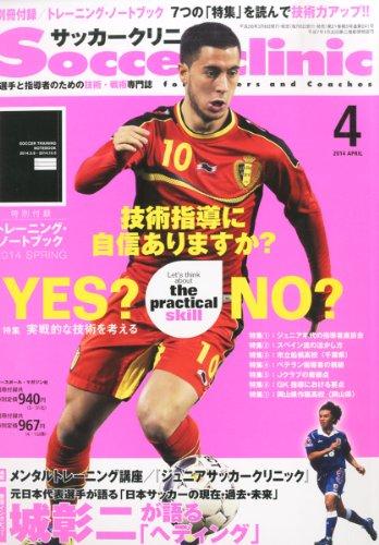 Soccer clinic (サッカークリニック) 2014年 04月号 [雑誌]