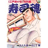 寿司魂(12) (ニチブンコミックス)