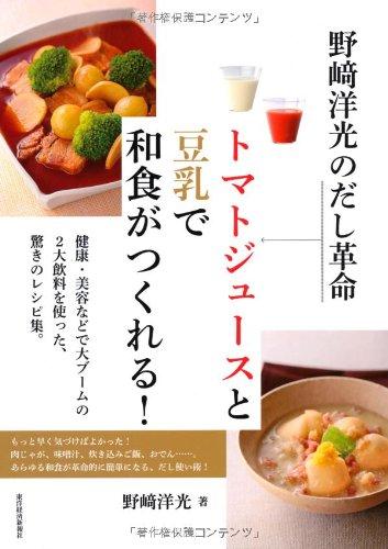 野崎洋光のだし革命  トマトジュースと豆乳で和食がつくれる!