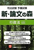 司法試験予備試験 新・論文の森 行政法 <第2版>