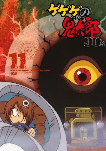 ゲゲゲの鬼太郎 90's(11) 1996[第4シリーズ] [DVD]
