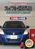 スイフト(ZC72) メンテナンスオールインワンDVD 内装&外装セット