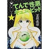 てんで性悪キューピッド (1) (集英社文庫―コミック版)