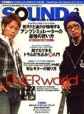 SOUND DESIGNER (サウンドデザイナー) 2009年 03月号 [雑誌]