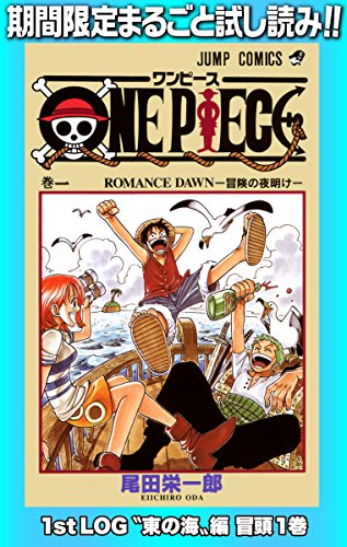 ONE PIECE モノクロ版【期間限定無料】 1